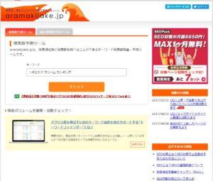 キーワード選定サイト