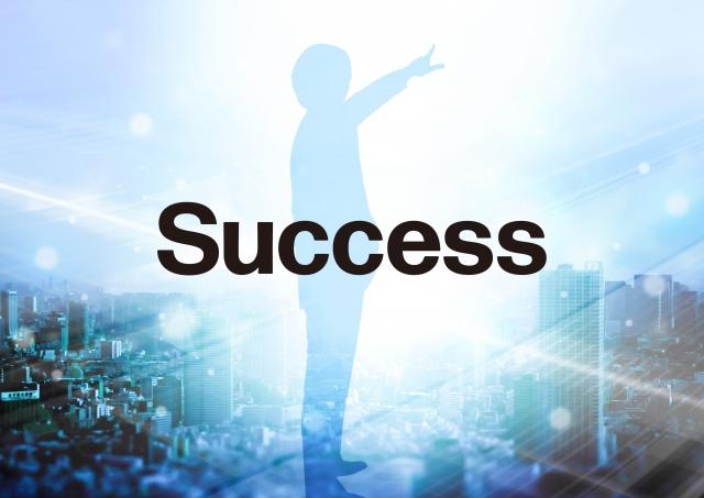 他の成功が己の成功