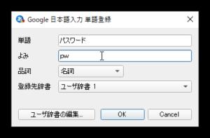 パスワードを単語登録する方法