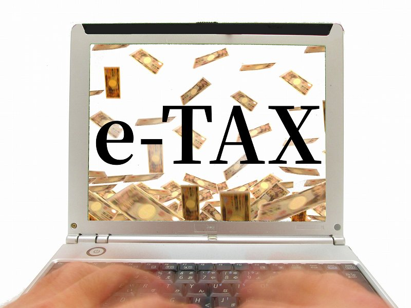 e-taxが使いにくい!